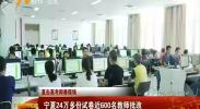 【直击高考阅卷现场】宁夏24万多份试卷近600名教师批改 -2018年6月14日