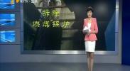 """贺兰:拆除燃煤锅炉 为蓝天""""减负""""-2018年6月14日"""