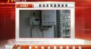 安全提示:燃气热水器使用须知-2018年6月20日