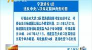 宁夏通报1起违反中央八项规定精神典型问题 -2018年6月14日