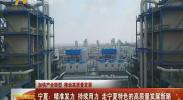 (加快产业转型 推动高质量发展)宁夏:精准发力 持续用力 走宁夏特色的高质量发展新路-2018年6月27日