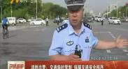 鸿胜出警:交通临时管制 保障交通安全秩序-2018年6月7日