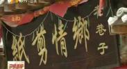 宁夏乡村旅游转型升级 让陌上之美如诗行-2018年6月2日