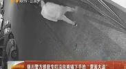 """银川警方抓获专盯沿街商铺下手的""""蒙面大盗""""-2018年6月10日"""