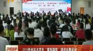 """2018年全区大学生""""爱我国防""""演讲比赛启动-2018年6月30日"""