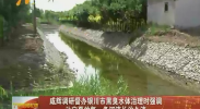 咸辉调研督办银川市黑臭水体治理时强调 让宁夏的每一条河流长治久清-2018年6月7日