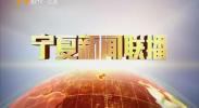 宁夏新闻联播-2018年6月10日