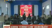 """全区教育系统""""学习贯彻党的十九大精神""""演讲比赛在石嘴山市举行-2018年6月7日"""