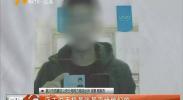 男子盗窃手机被追逃 迫于压力终自首-2018年6月17日
