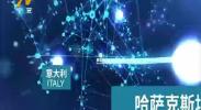 科技解码生命:深圳行 第七集-2018年6月12日