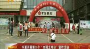 """宁夏开展第28个""""全国土地日""""宣传活动-2018年6月25日"""