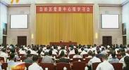 自治区党委召开中心组学习会 石泰峰咸辉等参加 王金南作辅导报告-2018年6月28日