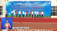 全民健身挑战日 健康宁夏动起来-2018年6月17日