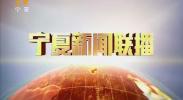 宁夏新闻联播(卫视)-2018年6月10日