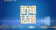 马兴江:山高我为峰-2018年6月19日