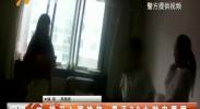 持刀入室抢劫 男子20小时内落网-2018年6月26日