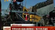 (喜迎自治区60大庆)平罗至大武口高速公路即将完工 预计今年8月通车-2018年6月29日
