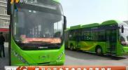 银川公交为高考学生保驾护航-2018年6月6日