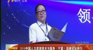 2018中国人力资源技术与服务(宁夏)高峰论坛举行-2018年6月18日