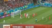 世界杯英格兰2:1绝杀突尼斯-2018年6月19日