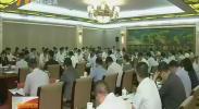 全区综治维稳信访联席会议在银川召开-2018年6月7日