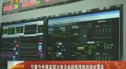 宁夏今年将实现火电企业超低排放改造全覆盖-2018年6月19日
