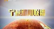 宁夏新闻联播-2018年6月27日
