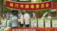 银川市开展全民禁毒宣传月活动-2018年6月1日