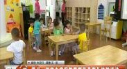 银川一幼举办学前教育宣传月家长体验活动-2018年6月9日