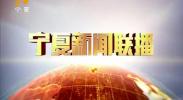 宁夏新闻联播(卫视)-2018年6月3日