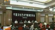 【喜迎自治区60大庆】宁夏文化艺术节将于7月到10月举办-2018年6月22日