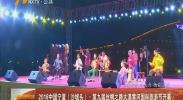 2018中国宁夏(沙坡头)·第九届丝绸之路大漠黄河国际旅游节开幕-2018年6月27日