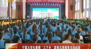 宁夏大学生暑期'三下乡'禁毒志愿服务活动启动-2018年6月26日