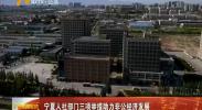 宁夏人社部门三项举措助力非公经济发展-2018年6月26日