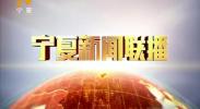 宁夏新闻联播(卫视)-2018年6月25日