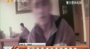 男子盗窃老乡手机被刑拘-2018年6月9日