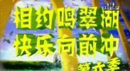 相约鸣翠湖 快乐向前冲-2018年7月1日