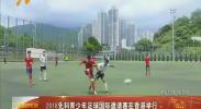 2018先科青少年足球国际邀请赛在香港举行-180720