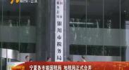 宁夏各市级国税局 地税局正式合并-180705