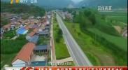 4G直播:休闲避暑 泾源县打造全域旅游新地标-2018年7月6日