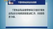 (曝光台)宁夏排查食品药品隐患-2018年7月10日