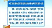 宁夏交通运输厅原副巡视员张兴国被开除党籍和公职-180726