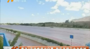 黄河2号洪峰通过宁夏 我区多部门全力应对-180725