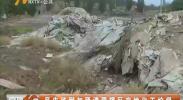吴忠监狱加紧清理辖区空地化工垃圾-180703
