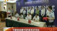 宁夏税务局集中签约各项合作协议-180718