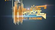 都市阳光-180705
