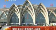 银川火车站2018暑期运输进入高峰期-180705