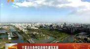 宁夏出台条例促进绿色建筑发展-180728