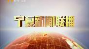 宁夏新闻联播-180714