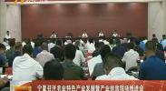 宁夏召开农业特色产业发展暨产业扶贫现场推进会-180720